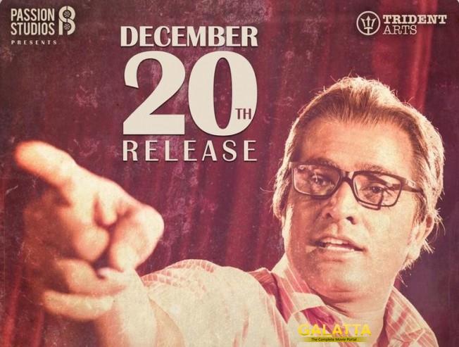 Vijay Sethupathi Seethakathi Third Look Official Release