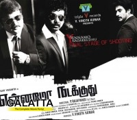 Yennamo Nadakkudhu and Pongadi Neengalum Unga Kaadhalum songs on Galatta.com