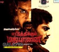 Ettuthikkum Madhayaanai releasing on February 27