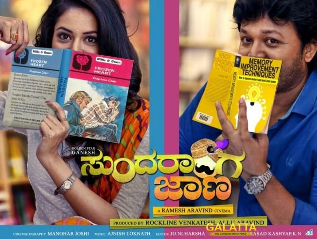 Sundaranga Jaana to release on Dec 9!