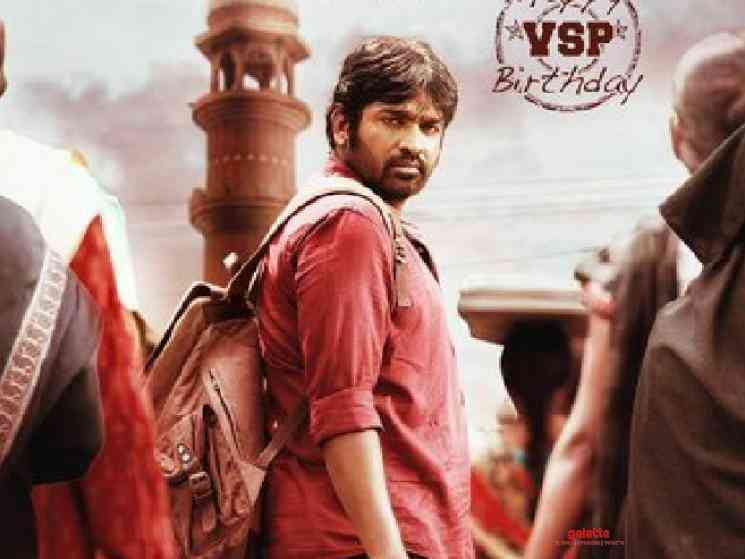 Vijay Sethupathi Yaadhum Oore Yaavarum Kelir first look released - Telugu Movie Cinema News