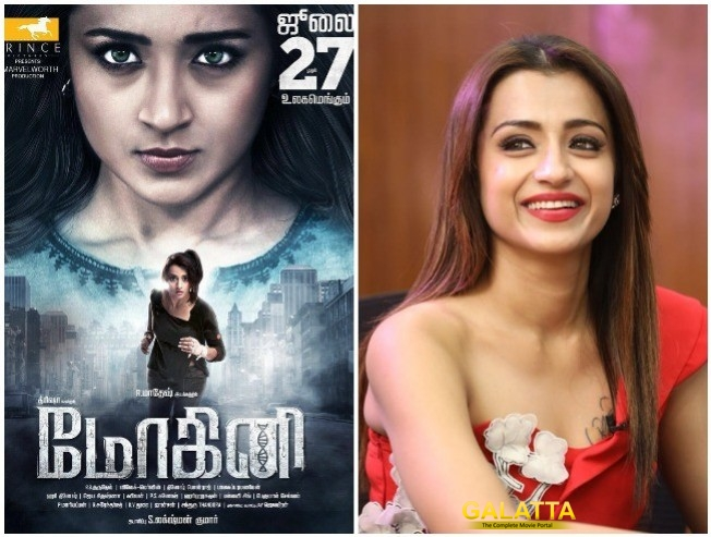 Mohini Trisha Conferred Markandeyi Title And Plays Double Role
