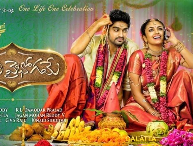 Kalyana Vaibhogame's audio launch gets pushed