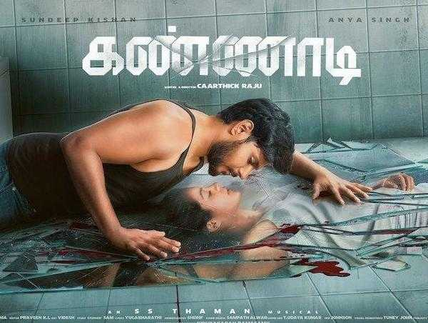 Ninu Veedani Needanu Nene Lyric Sundeep Kishan Anya Singh SS Thaman - Tamil Movie Cinema News