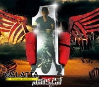 1 Nenokkadine to affect Veeram & Jilla business in Karnataka?