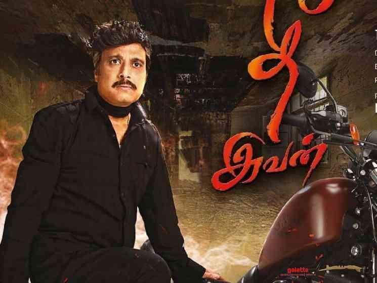 Navarasa Nayagan Karthik to return as hero in Thee Ivan - Tamil Movie Cinema News