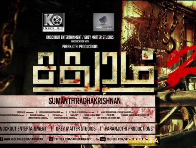 Sadhuram 2 is a different initiative