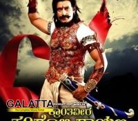 Salman Khan to reprise Darshan!