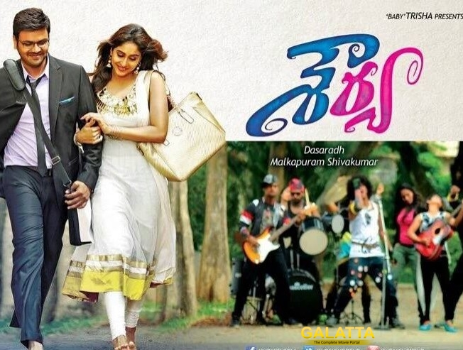 Shourya to hit theatres on March 4th!