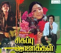 Sigappu Rojakkal 2 in the offing?