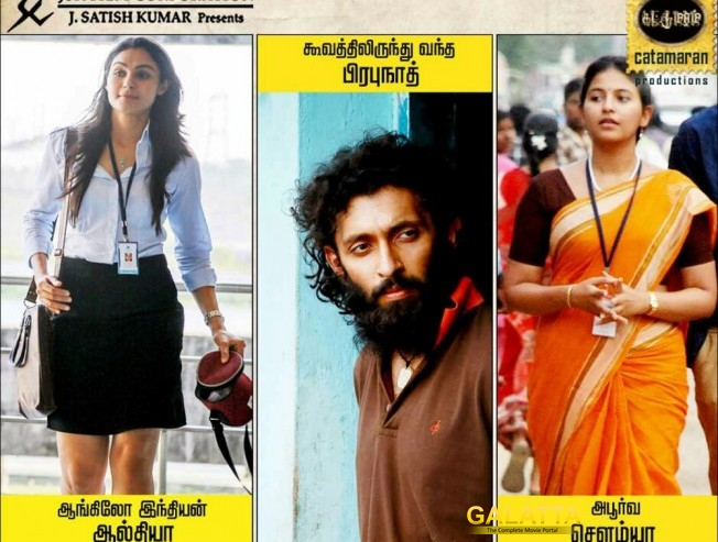 A Bold Film on Relationships, Taramani Set for Aug 11th