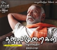 Balu Mahendra's Thalaimuraigal wins a National Award!