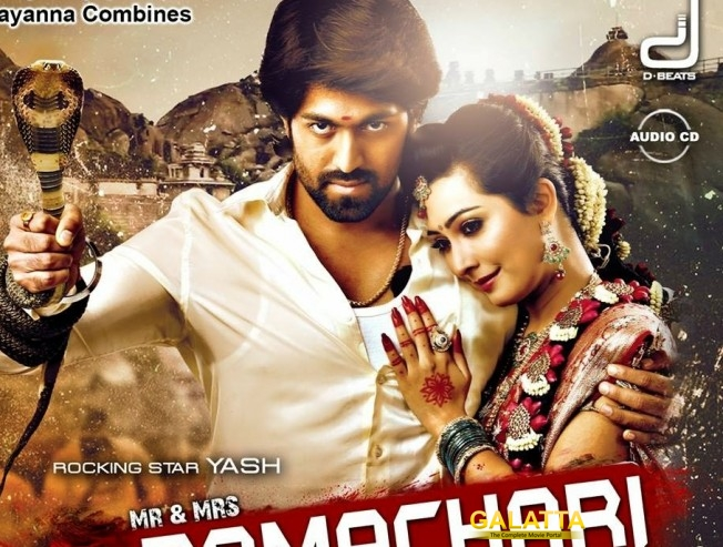 Mr and Mrs Ramachari in Telugu?