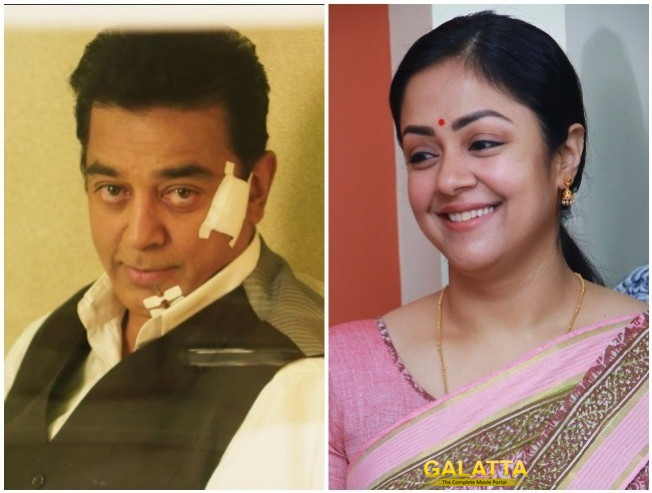 Jyothika Kaatrin Mozhi Audio Rights Goes To Vishwaroopam 2 Label Lahari Music