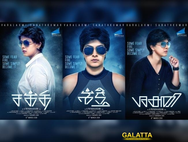 SHAKTHI: First Look Launched!
