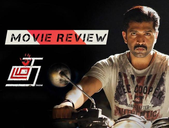 Arun Vijay Thadam Movie Review Magizh Thirumeni Yogi Babu Sonia Agarwal