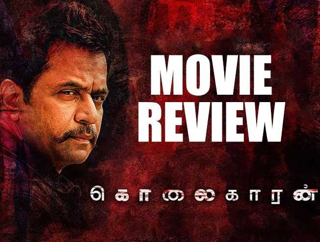 Vijay Antony Kolaigaran Movie Review by Galatta Action King Arjun - Tamil Movie Cinema News