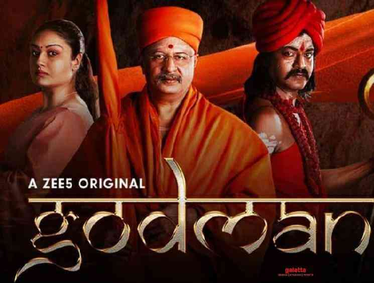 Godman Web Series Teaser Trailer Removed from all platforms Zee5 - Tamil Movie Cinema News