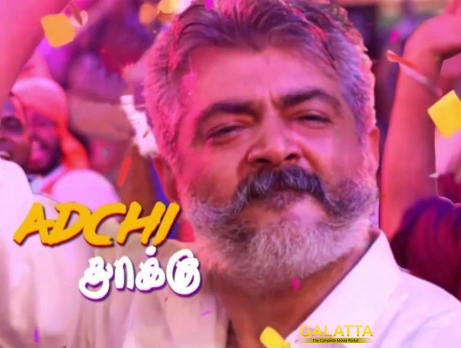 Adchithooku Song Caller Tune Codes Released By Lahari Viswasam