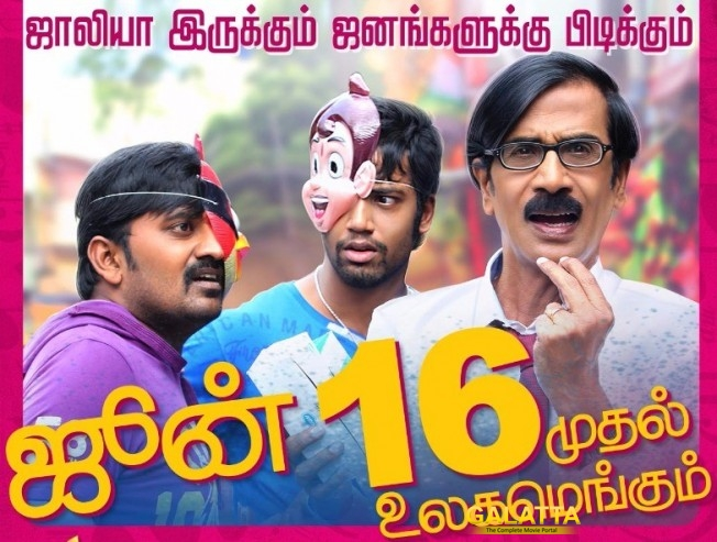 Get Ready to Laugh Your Hearts Out - Adhagapattathu Magajanangalay