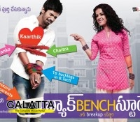 Feb 16 audio launch for Backbench Student?