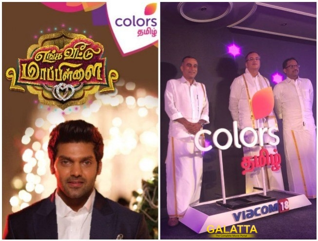 Tamil tv shows colors