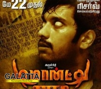 Demonte Colony - Review
