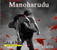 Shankar completes Manoharudu!
