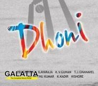 Dhoni cleared with U certificate