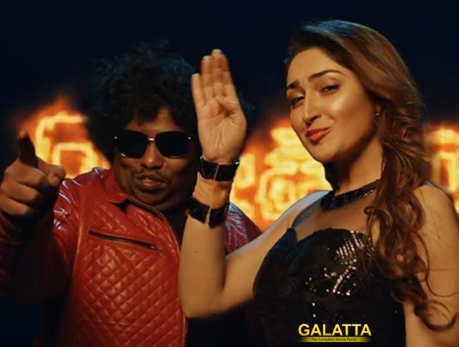 GV Prakash Sayyeshaa Yogi Babu Watchman - Promo Video Song