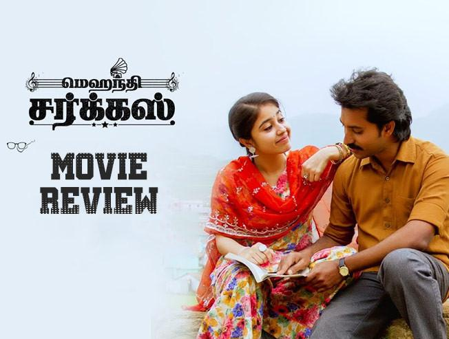 Mehandi Circus Tamil Movie Review Madhampatty Rangaraj