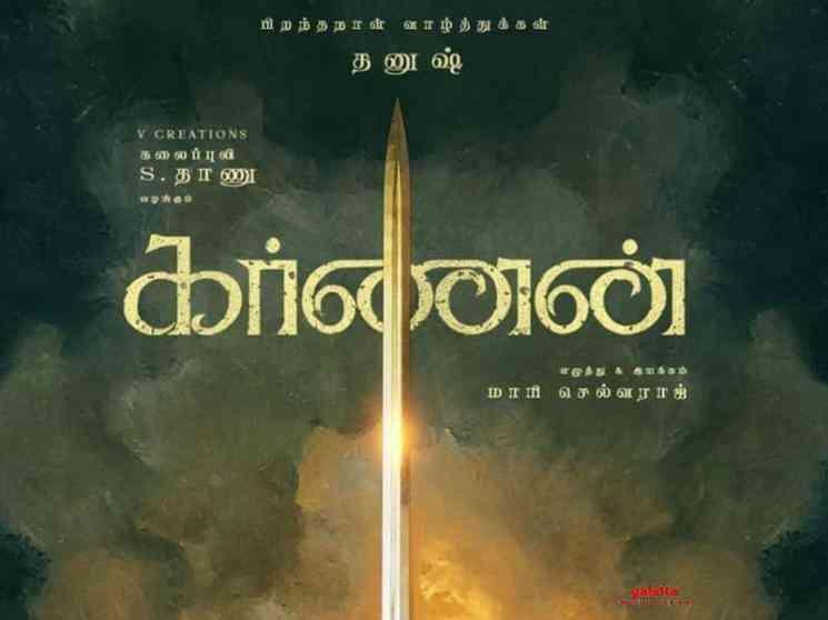 Karnan movie title look Dhanush Mari Selvaraj - Tamil Movie Cinema News