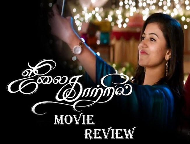 Anantha Nag and Anju Kurians July Kaatril MOVIE REVIEW