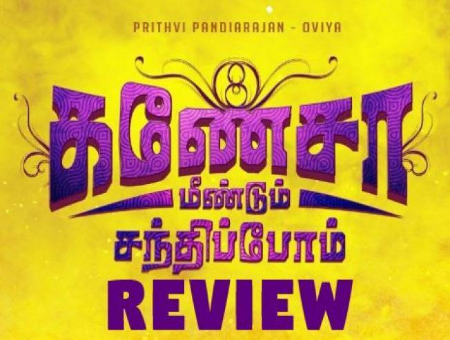 Ganesha Meendum Santhipom Movie Review Galatta Review Oviya Prithvi Rajan Devika Nambiyar