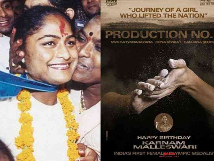 Karnam Malleswari biopic to be made as a pan India film - Tamil Movie Cinema News