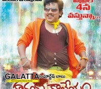 Hrudaya Kaleyam to have a re-release!