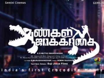 Aangal Jaakirathai Trailer Muruganandham Sangeetha Kanda KS Muthu - Tamil Movie Cinema News