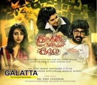 irukku aana illa audio in kuwait on nov 22 - Tamil Movie Cinema News