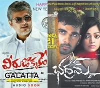 No Telugu films releasing this Friday?
