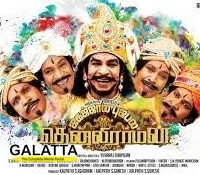 Jagajala Pujabala Tenaliraman trailer from tonight!