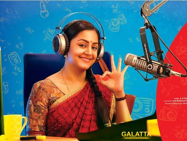 Jyothika's Kaatrin Mozhi Teaser Is Out!