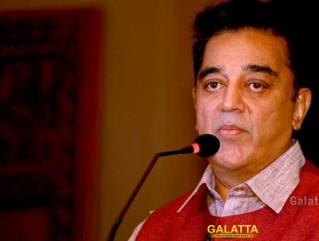 Kamal Haasan's Party name is fixed!