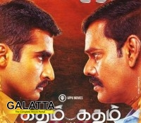 Katham Katham in less than few hours