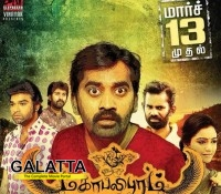 Mahabalipuram releasing on March 13