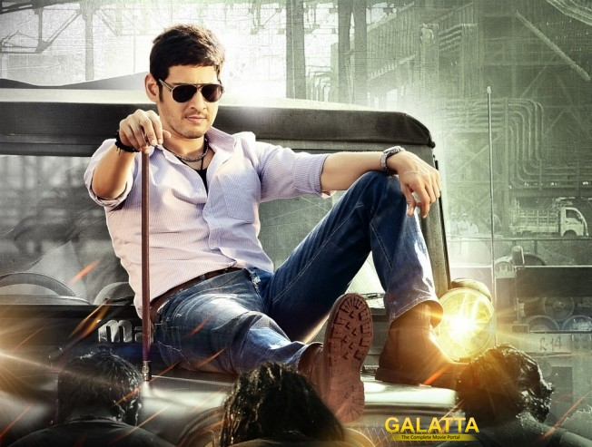 Mahesh 24: Title And Release Date Revealed!