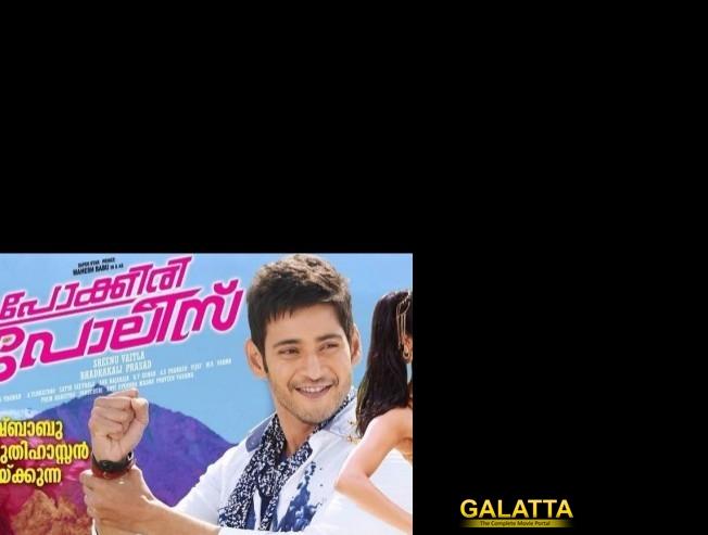 Aagadu releases in Malayalam!