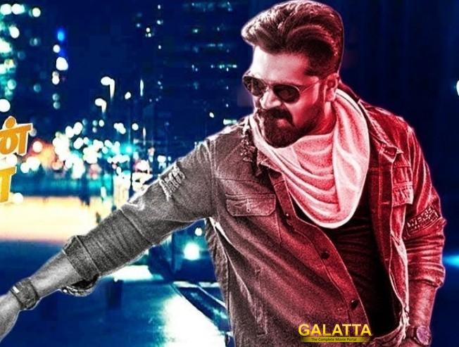 STR Vandha Raajavathan Varuven Official Teaser Released November 29th