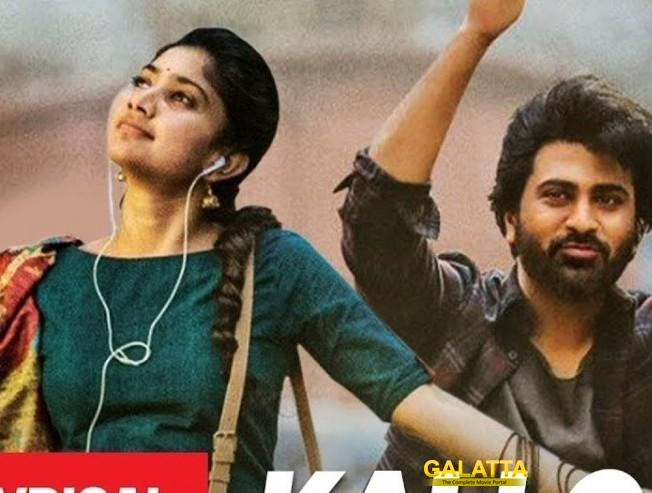 Emai Poyave Video Song Ft Sai Pallavi Sharwanand Sung By Sid Sri Ram - Tamil Movie Cinema News