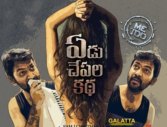 yedu-chepala-katha-movie-fancy-rate-theatrical-rig
