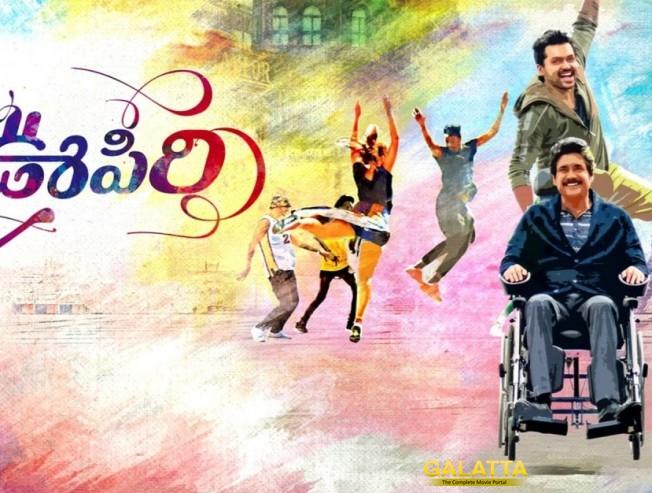 oopiri to hit theatres on 25th march - Telugu Movie Cinema News